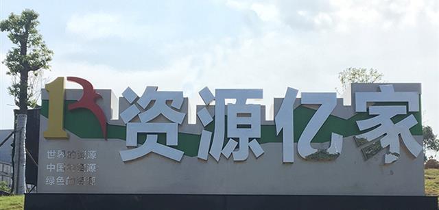 澳门新濠天地真人入驻宁乡企业文化公园