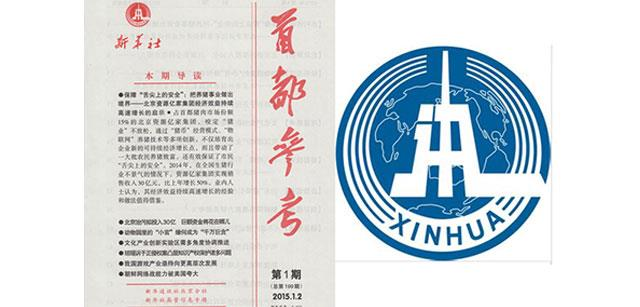 资源20周年庆之十一:新华社《首都参考》头版头条揭秘资源20年成长基因