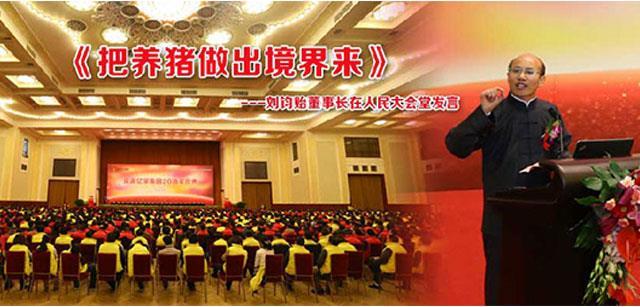 资源20周年庆之三:刘钧贻董事长在人民大会堂做《要把养猪事业做出境界来》主题报告