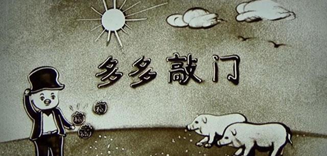 资源20周年庆之十六:资源亿家吉祥物沙画