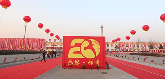 资源20周年庆之十三:盛装中的北京食品基地