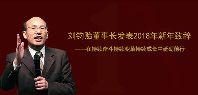 刘钧贻董事长发表2018年新年致辞 在持续奋斗持续变革持续成长中砥砺前行