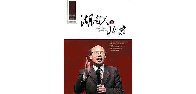 刘钧贻:用情怀点亮中国农业