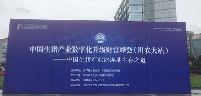 中国生猪产业数字化升级财富峰会首站在四川农业大学胜利召开