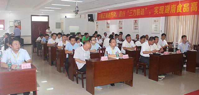 湖南食品上半年成绩单 刘钧贻董事长点赞8大对的事情