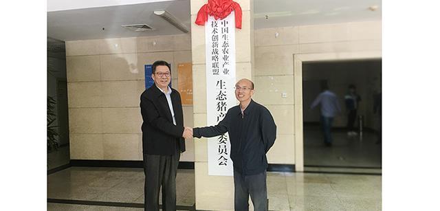 中国生态农业产业技术创新战略生态猪产业委员会在北京资源集团挂牌成立