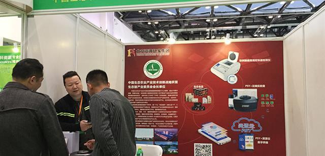 北京资源集团数字化智能产品亮相第七届中国国际智慧农业装备与技术博览会