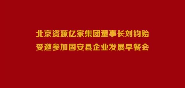 北京澳门新濠天地真人董事长刘钧贻受邀参加固安县企业发展早餐会