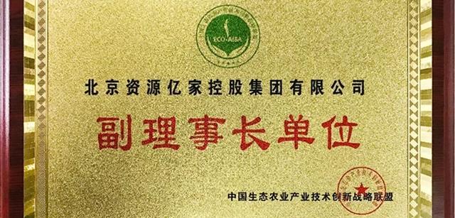 热烈祝贺北京资源集团荣膺中国生态农业产业技术创新战略副理事长单位
