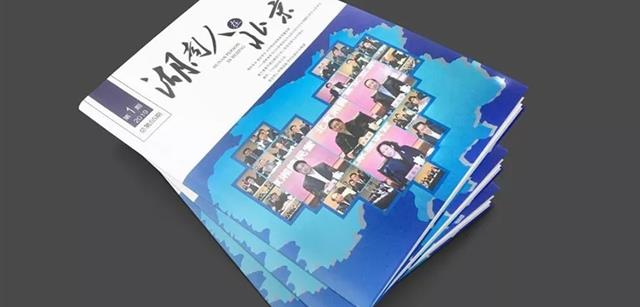 《湖南人在北京》深度报道资源集团年会 刘钧贻董事长再次荣登杂志封面