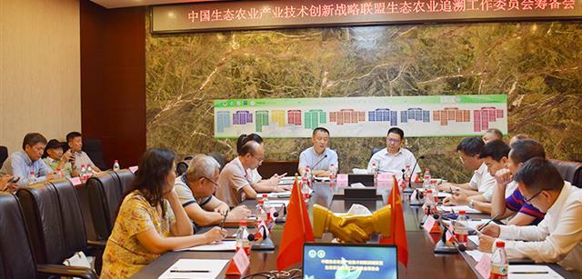 刘钧贻董事长出席生态农业追溯工作委员会并发言