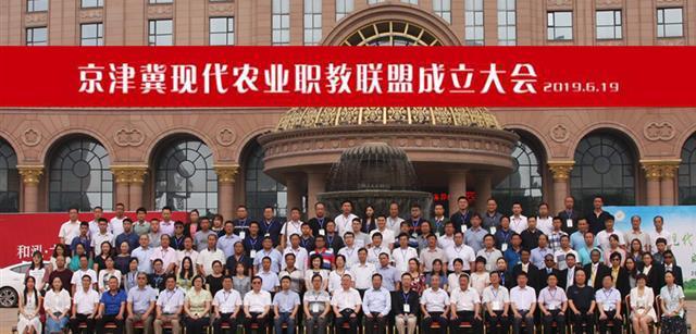 京津冀现代农业职教成立 资源雷火app官网下载集团当选为理事单位