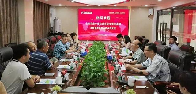 北京农业产业龙头企业考察对接活动走进北京资源雷火app官网下载集团