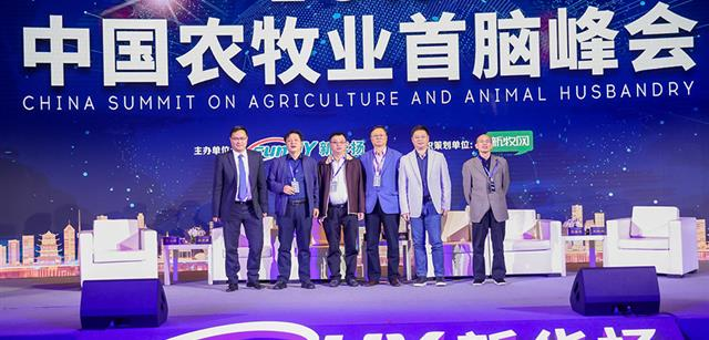 刘钧贻董事长受邀出席2019年中国农牧业首脑峰会
