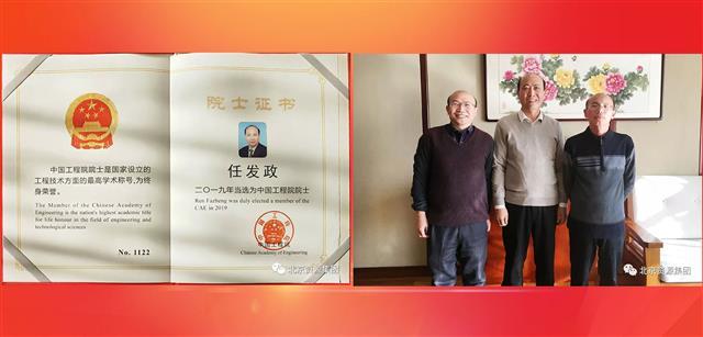 热烈祝贺北京资源雷火app官网下载集团首席智库专家任发政教授当选中国工程院院士
