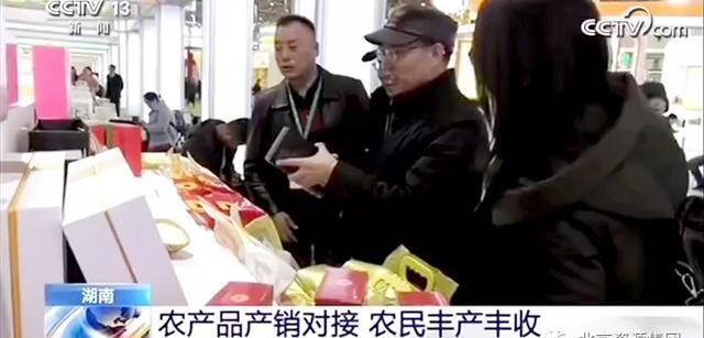 """刘钧贻:用""""产业+平台""""助推湖南贫困地区优质农产品产销零距离对接"""