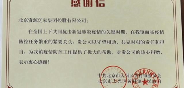 国家重点保供企业 北京资源集团在行动系列报道(三)|集团捐赠猪肉等民生用品彰显家国情怀
