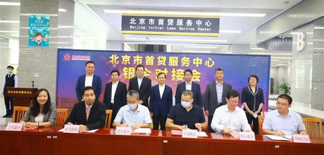 北京资源集团受邀出席北京市银企融资面对面对接会并与农业银行签署合作协议