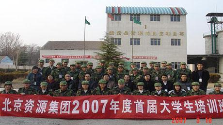 集团2007年度首届大学生培训班