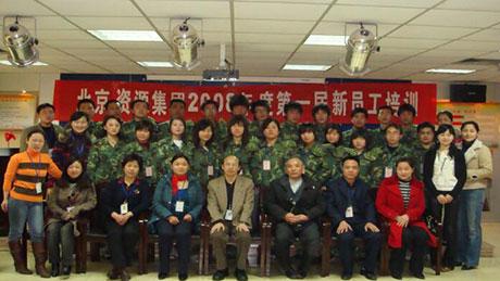 集团2008年第一届新员工培训班合影