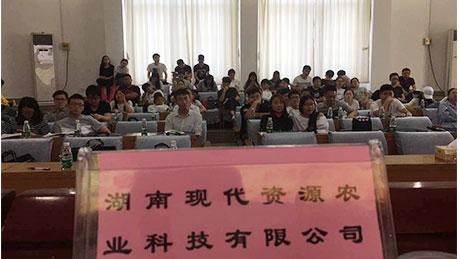 湖南现代资源作为集团代表,在湖南农业大学举行专场校园招聘活动