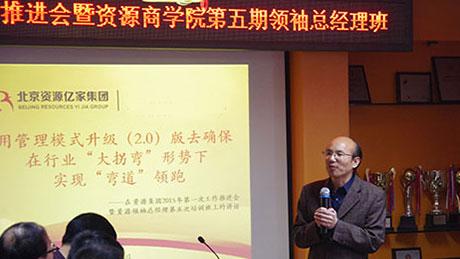 刘钧贻董事长在第五期领袖班上的讲话