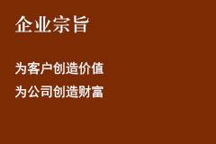 企业宗旨.jpg